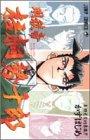 明稜帝梧桐勢十郎 (8) (ジャンプ・コミックス)