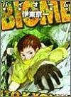 BIOME―深緑の魔女 (ファミ通文庫)