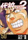 代紋TAKE2 50 (ヤングマガジンコミックス)