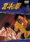 TVシリーズ 北斗の拳 Vol.17 [DVD]