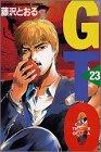 GTO 第23巻 2002年03月13日発売