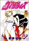 のぞみウィッチィズ 35 ドリブルショット!! (ヤング・ジャンプ・コミックス・スペシャル)