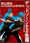横山雅始 総合実戦護身術功朗法 デッドゾーンからの生還 [DVD]