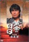 黄金の日日 完全版 第四巻 [DVD]