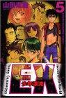 Ex―少年漂流 5 (少年マガジンコミックス)