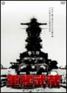 軍艦武蔵 [DVD]
