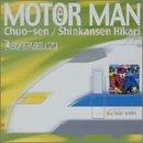 MOTOR MAN 中央線 新幹線ひかり