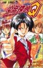 少年探偵Q 1 (ジャンプコミックス)