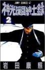神光援団紳士録 2 (ジャンプコミックス)