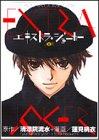 エキストラ・ジョーカーJOE (あすかコミックスDX)