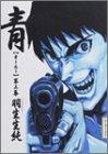 青(オールー) (第3集) (ビームコミックス)