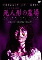 日野日出志の怪奇劇場 オカルト探偵団 死人形の墓場 [DVD]