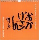ベストセレクション・日めくりおかげさん[カレンダー]