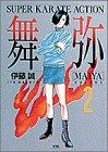 舞弥 2―Super karate action (ヤングサンデーコミックス)