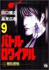 バトル・ロワイアル (9)