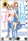 八月の鯉/コーリュー / 江川 達也 のシリーズ情報を見る