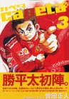 capeta 第3巻 2004年02月17日発売
