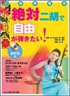 DVD付二胡教則本 絶対二胡で「自由」が弾きたい!