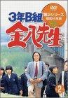 3年B組金八先生 第2シリーズ(2) [DVD]