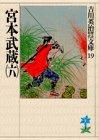 宮本武蔵〈6〉 (吉川英治歴史時代文庫)