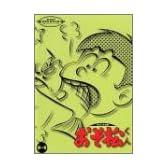 おそ松くん オリジナル版 DVDコレクション 第一巻