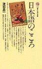 日本語のこころ (講談社現代新書 372)