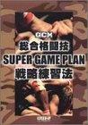 総合格闘技スーパーゲームプラン戦略練習法 [DVD]
