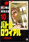 Battle Royale [Young Champion C] Vol. 10 (Batoru Rowaiaru) (in Japanese)