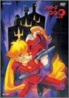 サイボーグ009 DVD Vol.3