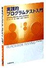 実践的プログラムテスト入門―ソフトウェアのブラックボックステスト