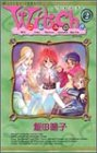 Witch 第2巻 (あすかコミックス)