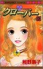 クローバー (9) (マーガレットコミックス (3312))