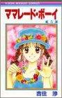ママレード・ボーイ 5 (りぼんマスコットコミックス)