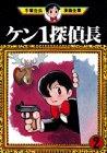 ケン1探偵長(2) (手塚治虫漫画全集)