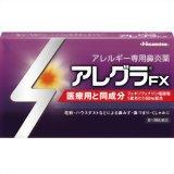 アレグラFX 28錠  3/23(土) 即日発送!