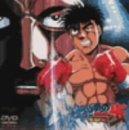 はじめの一歩 VOL.5 [DVD]