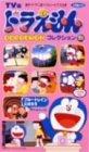 TV版 ドラえもんコレクション(22) [VHS]