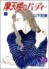 摩天楼のバーディー 8 (YOUNG YOUコミックス)