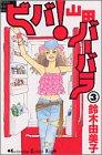 ビバ!山田バーバラ(3)<完> (講談社コミックスキス)