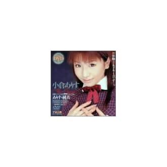 ありすの純真 [DVD]