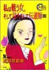 私は戦う女。そして詩人そして伝道師 (2) (ヤングユーコミックス―コーラスシリーズ)