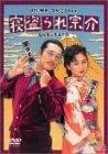 Image de 寝盗られ宗介 [DVD]