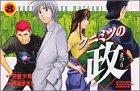 クニミツの政(まつり) (8) (講談社コミックス―Shonen magazine comics (3117巻))
