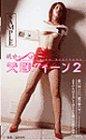 絶世の美脚クィーン2 [VHS]