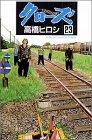 クローズ 第23巻 1997-06発売