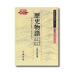 歴史物語(栄花物語・大鏡・今鏡・水鏡・増鏡) 岩波書店 9760004560627