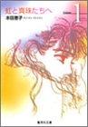虹と真珠たちへ (1) (集英社文庫―コミック版)