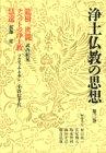 龍樹・世親・チベットの浄土教・慧遠 (浄土仏教の思想)