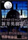 ザ・ワールド・イズ・マイン 5 (ヤングサンデーコミックス)