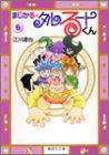 まじかる☆タルるートくん (6) (集英社文庫—コミック版)